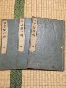 名古屋市西区で美術本や和本を買取しました。