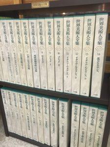 名古屋市北区で小学館世界美術大全集西洋編の買取。