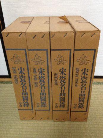 名古屋市西区で宋瓷名品図録などの豪華美術本を買取しました。