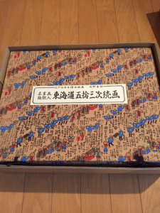 愛知県幸田町で復刻手擦木版画を出張買取しました。