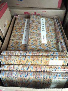 名古屋市守山区で二玄社の原色法帖選などを出張買取しました。