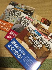 名古屋市中村区で近年発行の単行本を出張買取しました。