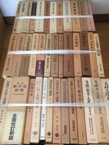 愛知県みよし市で大型美術本や中国に関する専門書などを出張買取しました。