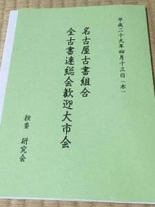 2017年名古屋古書組合大市会は4/13(木)開催
