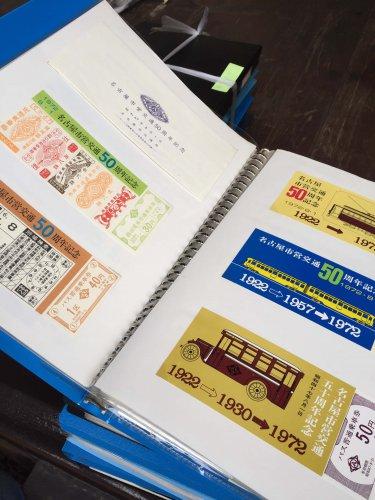 名古屋市西区で記念乗車券や記念切手、ゾロ目記念入場券やテレホンカードなどを出張買取しました。