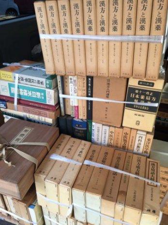 岐阜県大垣市で漢方薬や東洋医学の貴重な専門書を出張買取しました。