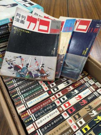 月刊漫画ガロの創刊号などを出張買取しました。