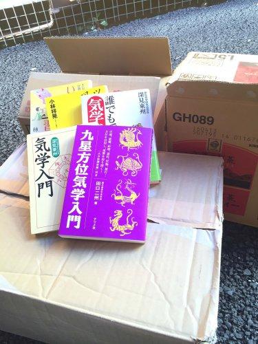 名古屋市中川区で気学、運命学、占い関係の専門書などを中心に出張買取しました。
