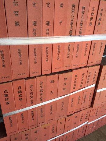 岐阜県大垣市で新釈漢文大系を買取しました。