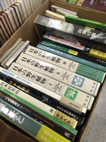 名古屋市千種区で山野草関係の写真集や図鑑などを買取しました。
