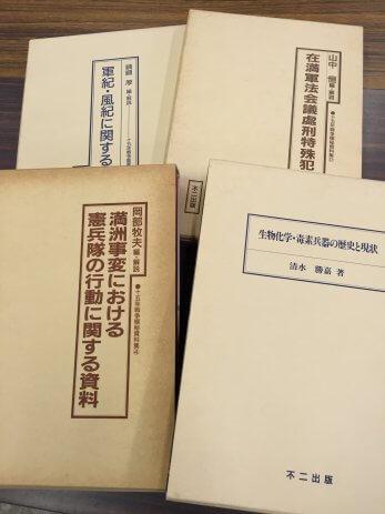 名古屋市昭和区で戦争史料、警察史料本を買取しました。