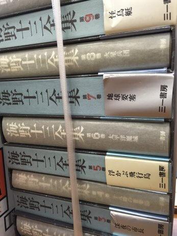 名古屋市名東区で個人全集などを買取しました。