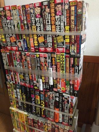 愛知県北名古屋市で山口組系実録やヤクザ漫画などを買取しました。