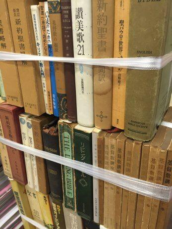 愛知県半田市でキリスト教関連書籍を買取しました。