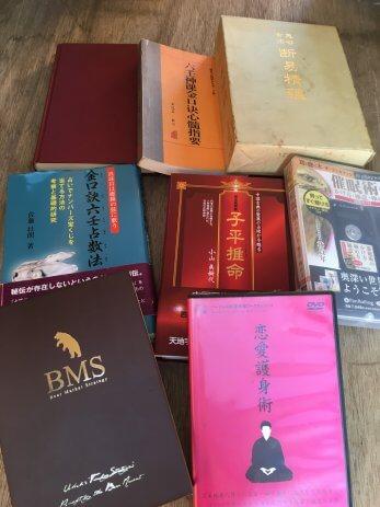 名古屋市中区で易学専門書や株式投資DVDなどを買取しました。