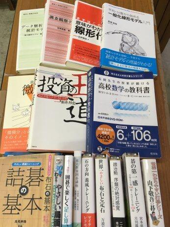 名古屋市千種区で囲碁、心理学、統計学の専門書などを買取しました。