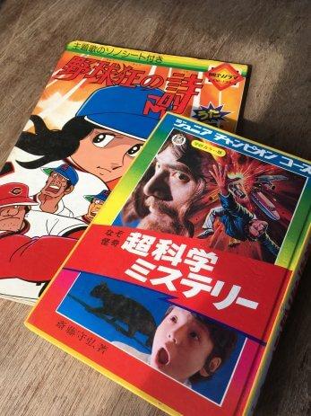 三重県いなべ市で全集やジュニアチャンピオンコースを買取しました。