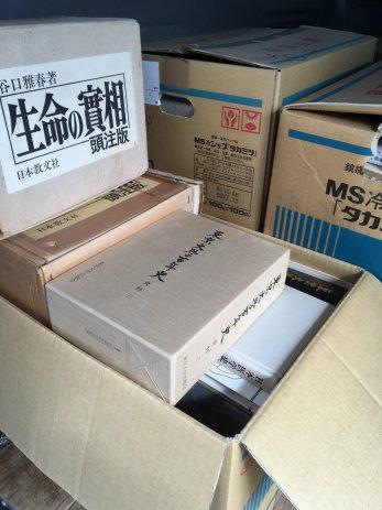 愛知県岡崎市で生命の實相や東京大学百年史などを買取しました。