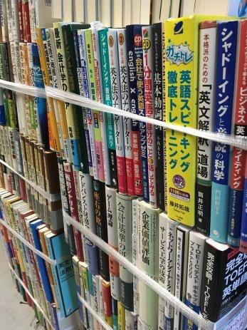 名古屋市北区で英文法や英文解釈などの専門書を買取しました。