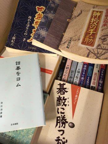 名古屋市千種区で囲碁の専門書を買取しました。