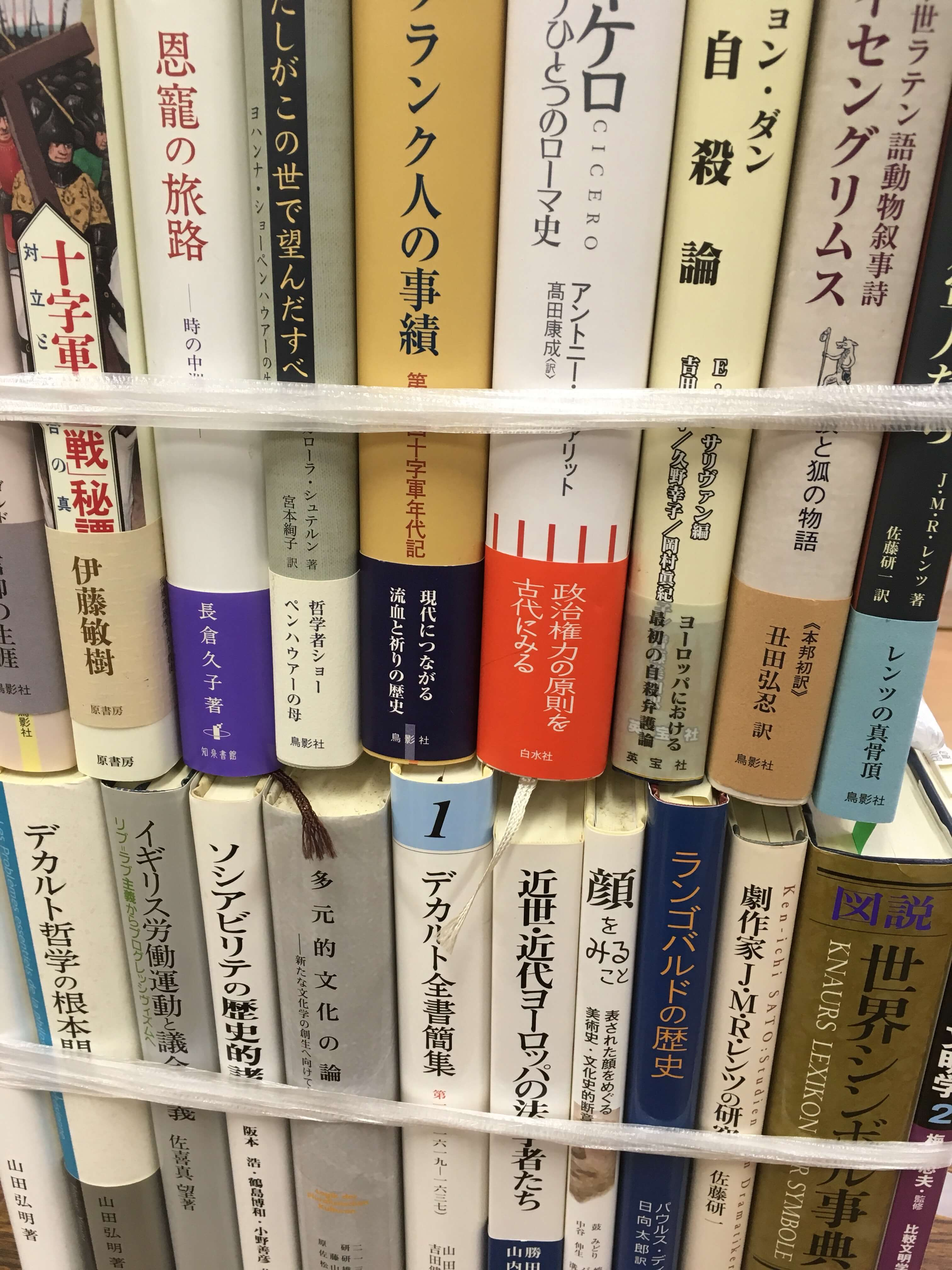 名古屋市守山区で近年発行の新しい哲学書を買取しました。