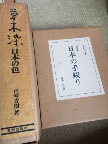 愛知県北名古屋市で「日本の手絞り」「草木染日本の色」を買取しました。