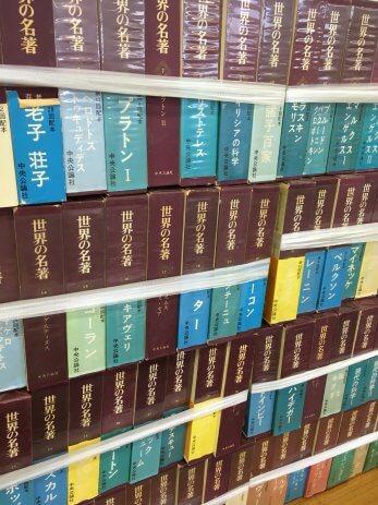 名古屋市瑞穂区で倫理学、哲学、キリスト教関係の専門書を買取しました。