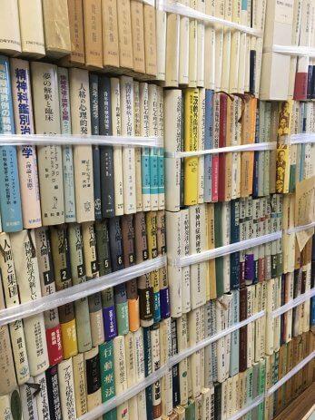 岐阜県可児市で心理学、哲学、西洋医学の専門書などを買取しました。
