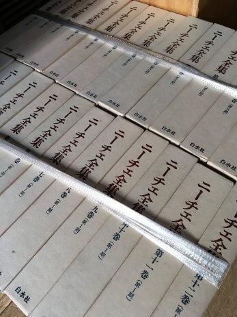 三重県亀山市でニーチェ全集全巻揃いを買取しました。