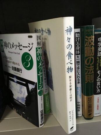 名古屋市千種区で自己啓発本やスピリチュアル系単行本などを買取しました。