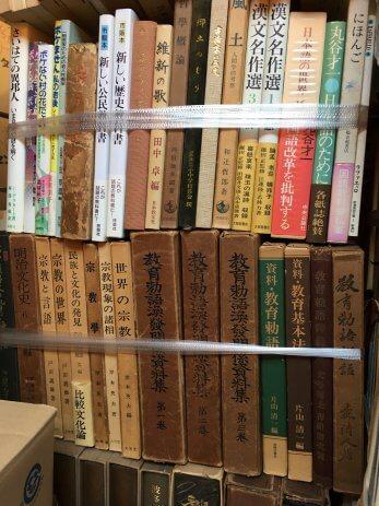 愛知県瀬戸市で神道や教育関係の専門書を買取しました。