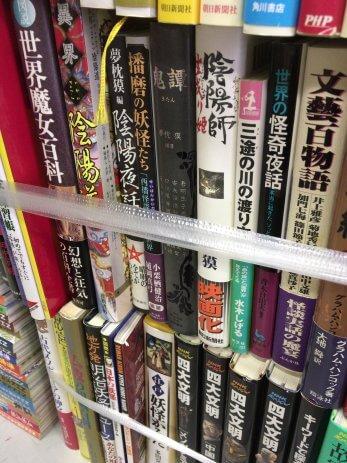 桑名市で買取した妖怪に関する本