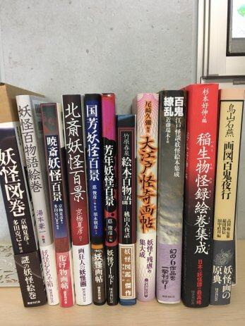 桑名市で買取した国芳や芳年など人気絵師のムック本