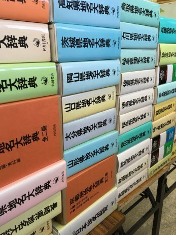 角川日本地名大辞典 全50巻