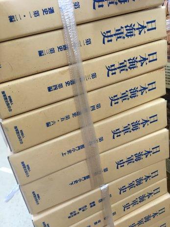 日本海軍史 全12巻
