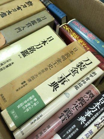 北名古屋市で買取した刀剣の本