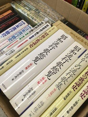 北名古屋市で買取した流行歌の本