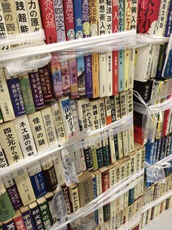 北名古屋市で買取した高藤総一郎 仙人シリーズ他 大陸書房