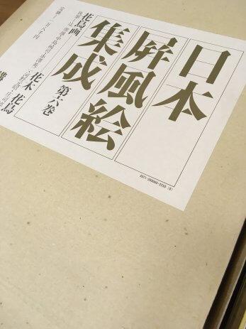 兵庫県で買取した日本屏風絵集成