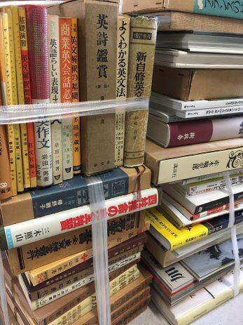 千種区で買取した易学や英文法の本