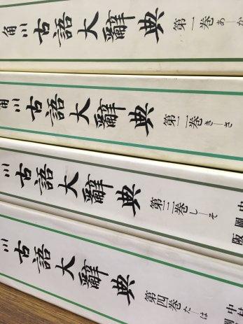 半田市で買取した角川古語大辞典
