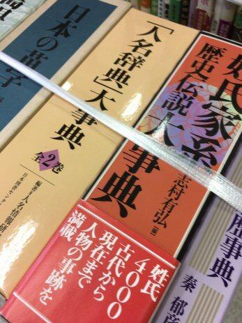 愛知県北名古屋市で遺品整理に伴う古本の出張買取(5回目)
