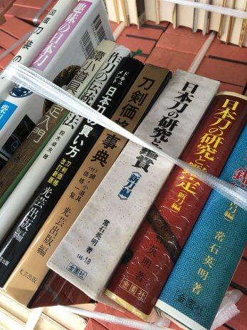 昭和区で買取した刀剣の専門書