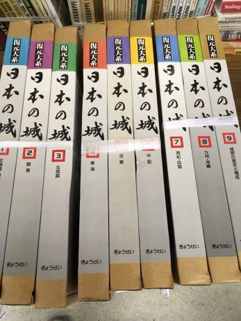 復元大系日本の城全9巻