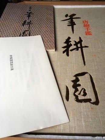 神奈川県横浜市で宮田雅之の木版画などを買取しました。