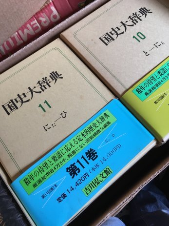 国史大辞典全17巻