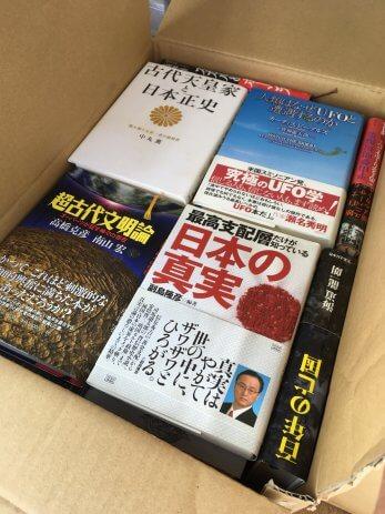 中村区で買取した本