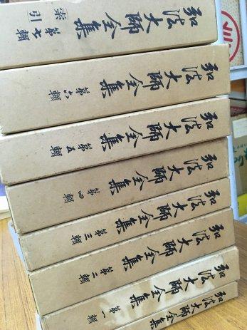弘法大師全集全8巻昭和53年発行復刻版