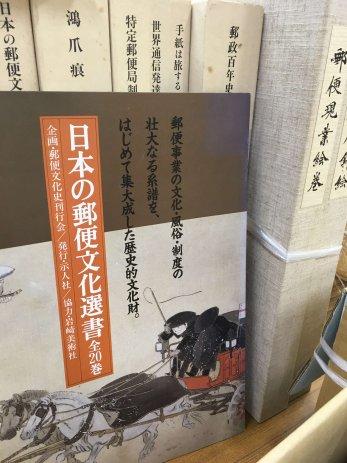 日本の郵便文化選書全20巻