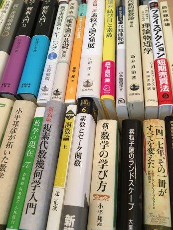 昭和区で買取した数学専門書